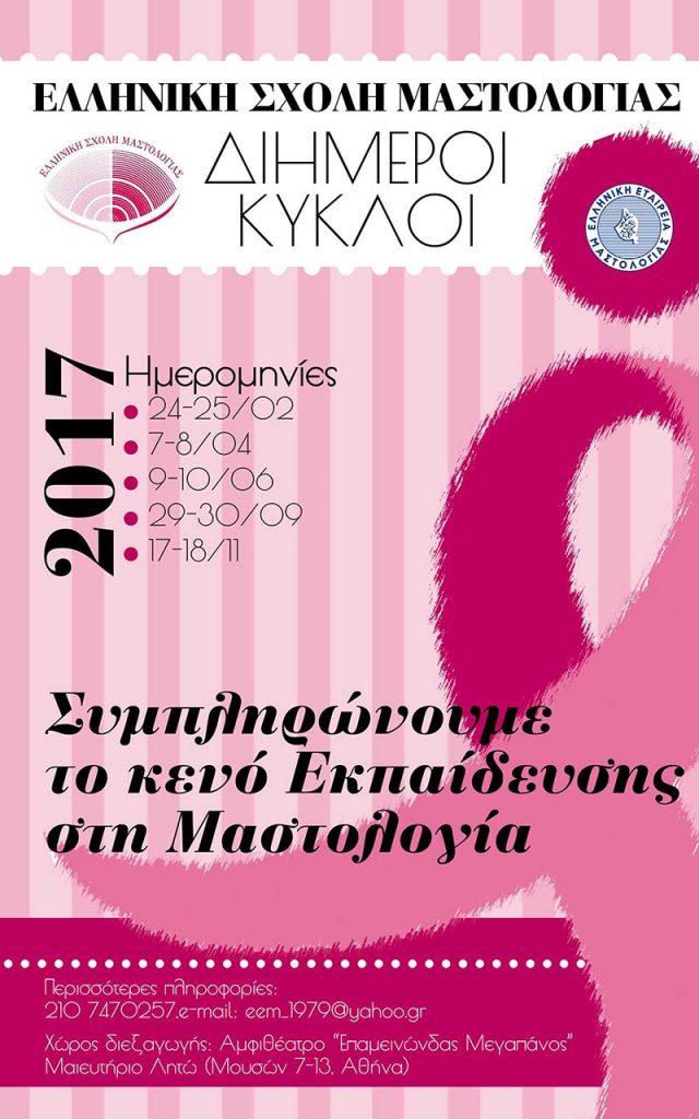 O γιατρός θα απουσιάζει μέχρι τις 10.06.17 σε σεμινάρια της Ελληνικής σχολής μαστολογίας